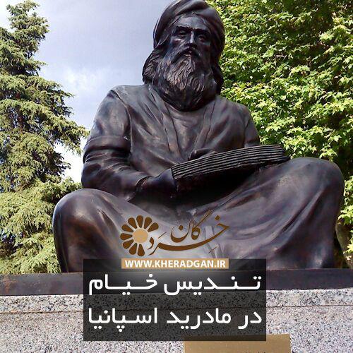 بزرگداشت ایرانیان در سراسر جهان - یام در اسپانیا