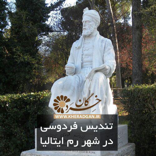 بزرگداشت ایرانیان در سراسر جهان - فردوسی در ایتالیا