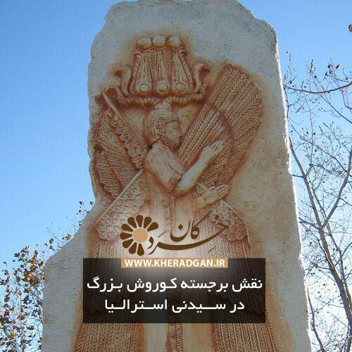 بزرگداشت ایرانیان در سراسر جهان - کوروش در استرالیا