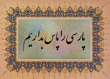 پارسی را پاس بداریم - خردگان - www.kheradgan.ir