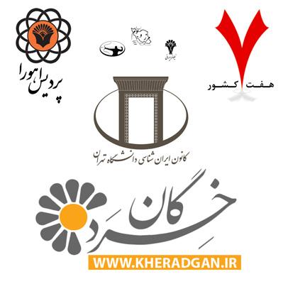 7c-7poa-iranshenasi-kheradgan-n