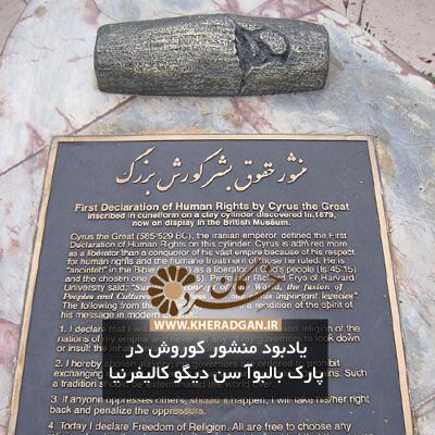 یادبود منشور کوروش بزرگ در کالیفرنیا