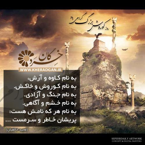 روز کوروش - هفتم آبان روز کوروش