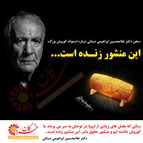سخن دکتر غلامحسین ابراهیمی دینانی درباره استوانه کوروش بزرگ