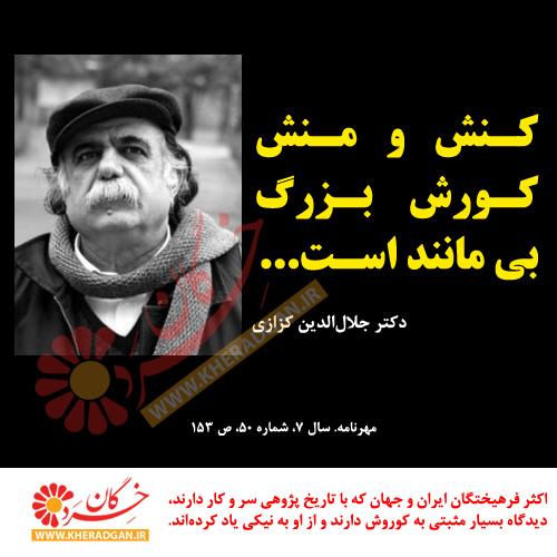 گفته جلال الدین کزازی درباره کوروش بزرگ