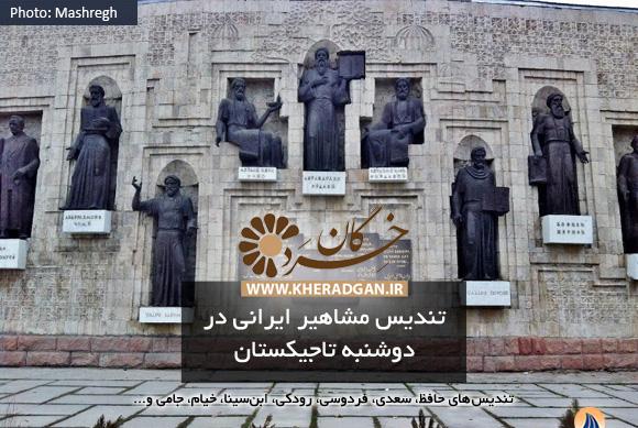 بزرگداشت ایرانیان در سراسر جهان