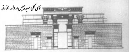 نمای کلی معبد هیبیس در واحه الخارقه - هخامنشیان در مصر - ایرانیان در مصر
