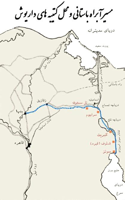 مسیر آبراه باستانی و محل کتیبه های داریوش - هخامنشیان در مصر - ایرانیان در مصر