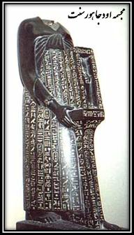 مجسمه اودجاهورسنت - هخامنشیان در مصر - ایرانیان در مصر