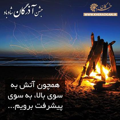 جشن آذرگان