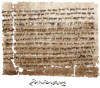 پاپیروس های بدست آمده از الفانتین - هخامنشیان در مصر - ایرانیان در مصر