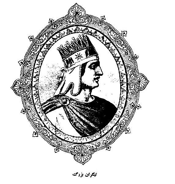 تیگران بزرگ - منبع عکس: پادماگريان، 1352: ص 27