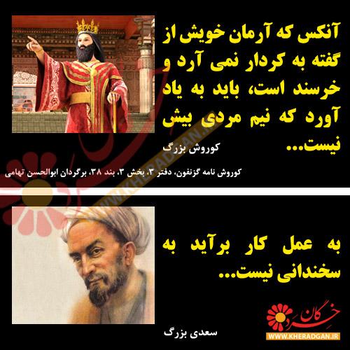 خِرَد ایرانی