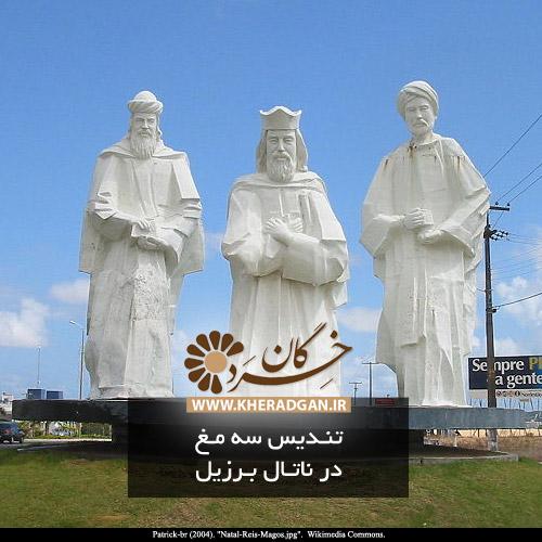 بزرگداشت ایرانیان در سراسر جهان - تندیس سه مغ در ناتال برزیل