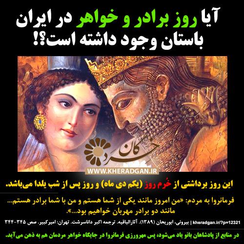 روز برادر و خواهر در ایران باستان
