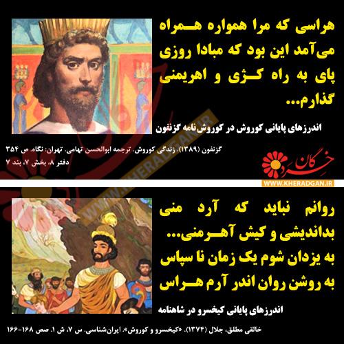 خرد ایرانی
