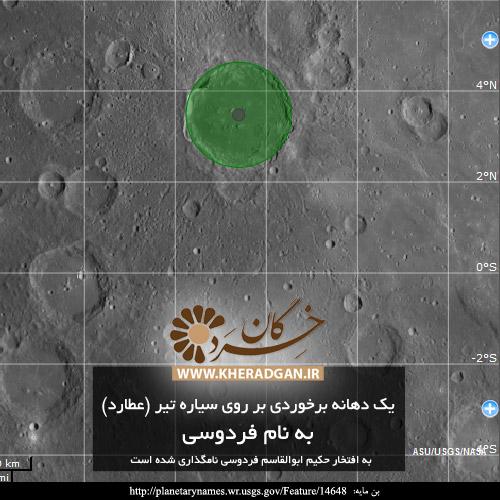 بزرگداشت ایرانیان در سراسر جهان - دهانه برخوردی فردوسی بر روی سیاره تیر (عطارد)