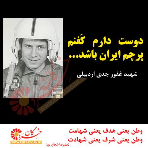 میهن دوستی شهدا، شهید غفور جدی اردبیلی