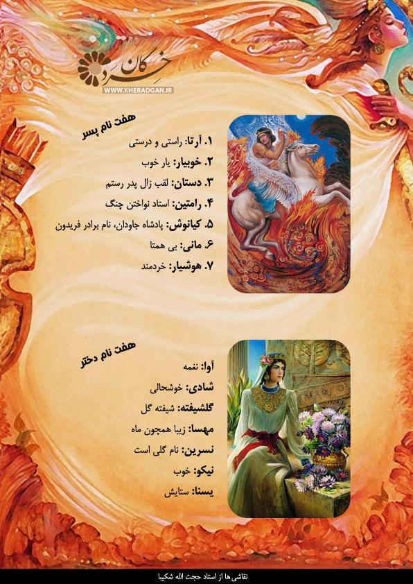 iranian-names-(2)