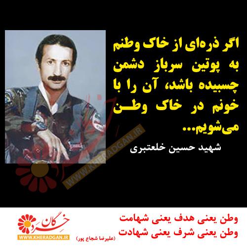 میهن دوستی شهدا، شهید حسین خلعتبری