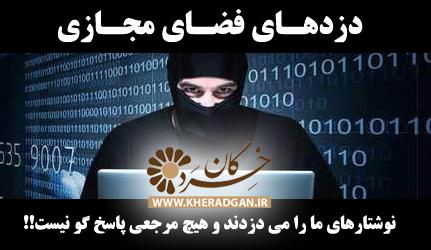 دزدهای فضای مجازی