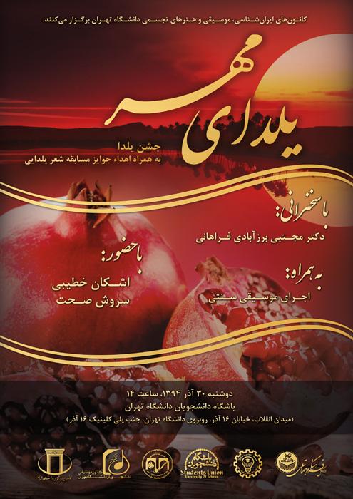 جشن یلدای مهر
