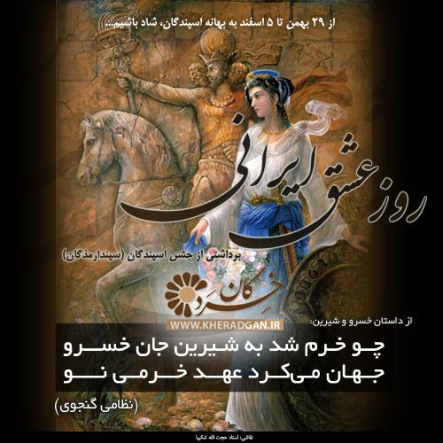 سپندارمذگان، روز عشق ایرانی