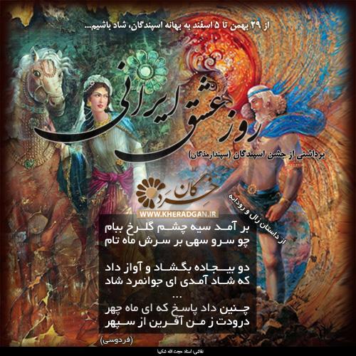 روز عشق ایرانی، برداشتی شایسته از جشن اسپندگان