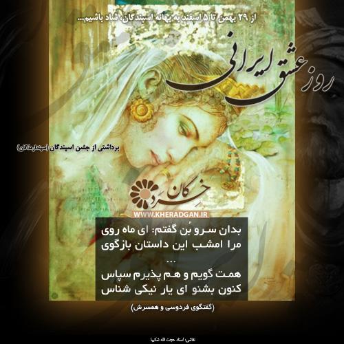 جمشید، دوره تابندگی ایران