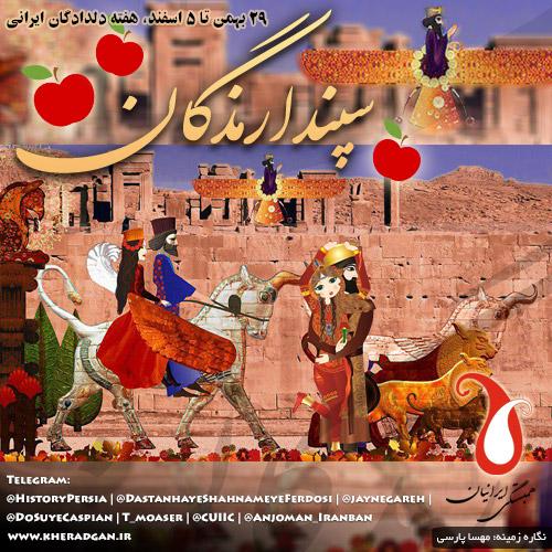 سپندارمذگان، اسفندگان، روز عشق ایرانی - هفته دلدادگان ایرانی