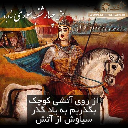 شادباش چهارشنبه سوری