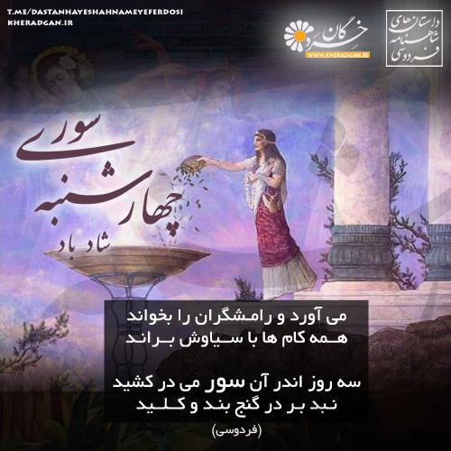 چهارشنبه سوری شاد باد
