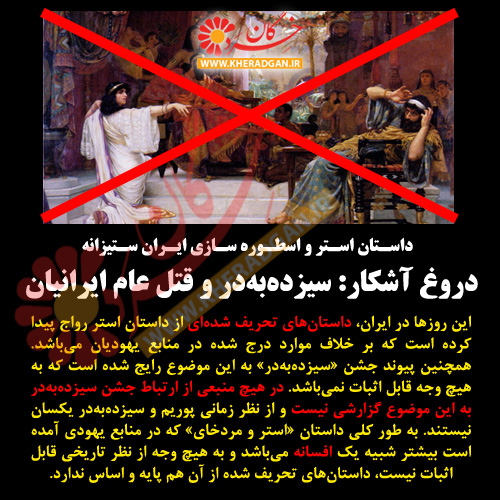 در فرهنگ ایرانی، سیزده نحس نیست