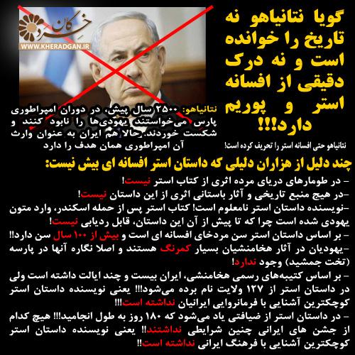 نتانیاهو نه تاریخ را خوانده است و نه درک دقیقی از افسانه استر و پوریم دارد!!!