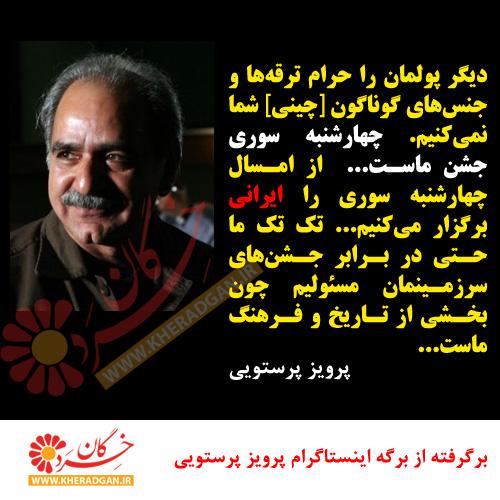 استاد پرستویی: از امسال چهارشنبه سوری را ایرانی برگزار میکنیم
