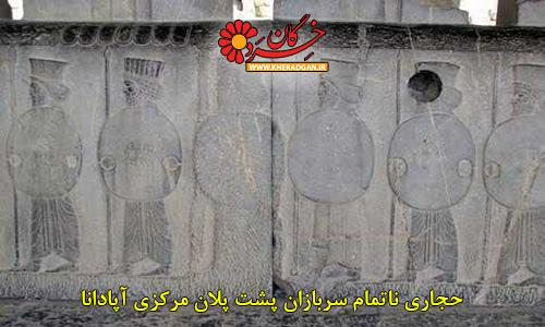 سربازان ناتمام نمای پشت نمای مرکزی پلکان آپادانا