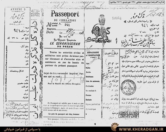تصویر گذرنامههای شیخ محمد خیابانی