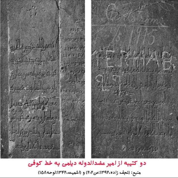 کتیبه اسلامی تخت جمشید