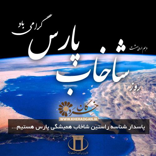 روز ملی شاخاب پارس