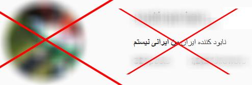 از صفحات ایرانستیزی که علیه خِرَدگان مطالبی را نشر داده است