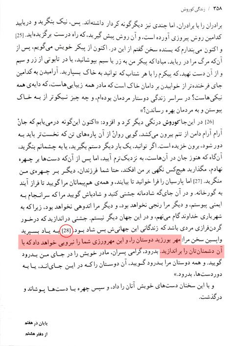 تصویر صفحه 358 کتاب زندگی کوروش (مشهور به کوروش نامه) گزنفون، برگردان ابوالحسن تهامی