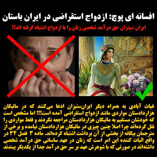 افسانه ای پوچ: ازدواج استقراضی در ایران باستان