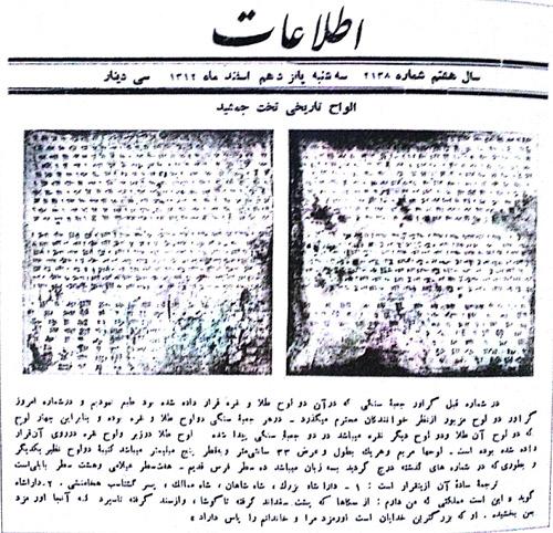 خبر روزنامه اطلاعات در مورد ترجمه الواح زرین و سیمین