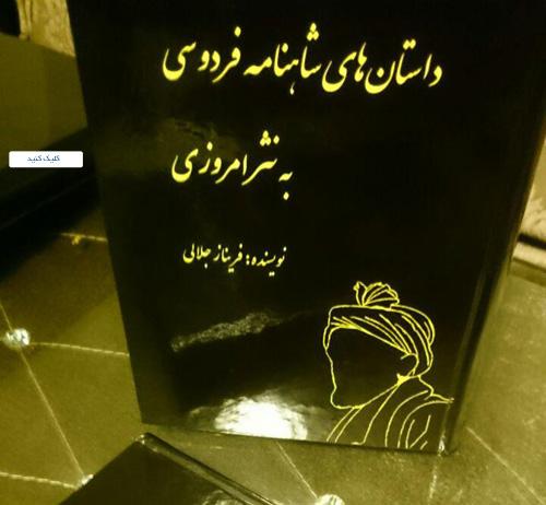 کتاب داستان های شاهنامه به نثر امروزی