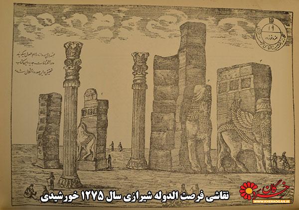 نقاشی های قدیمی از تخت جمشید/فرصت الدوله شیرازی دروازه ملل