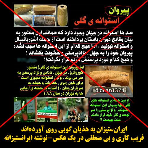 فریب کاری و بی منطقی در یک عکس-نوشته ایرانستیزانه