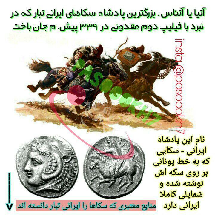 دروغ پانترکیسم: در سکه سکایی به ترکی آتا نوشته است!