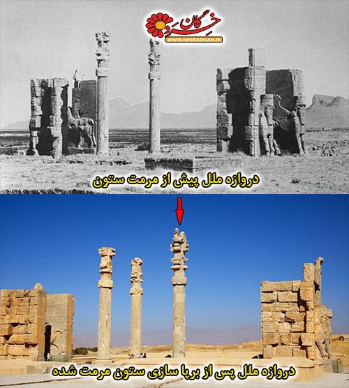 دروازه ملل تخت جمشید قبل و بعد از مرمت