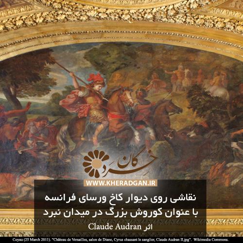 کوروش بزرگ در نقاشی کاخ ورسای فرانسه