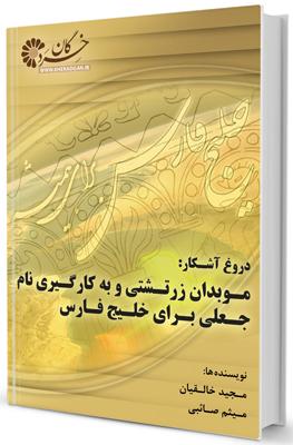 دانلود PDF دروغ آشکار: موبدان زرتشتی و به کارگیری نام جعلی برای خلیج فارس